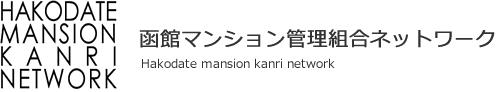 函館マンション管理組合ネットワーク ロゴ
